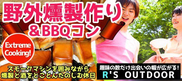 【東京都その他のプチ街コン】R`S kichen主催 2016年6月12日