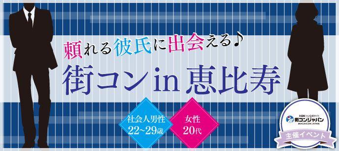 【恵比寿の街コン】街コンジャパン主催 2016年6月5日