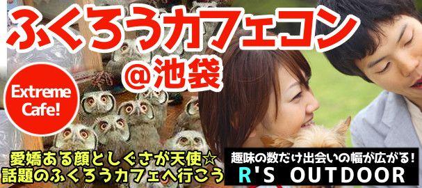 【池袋のプチ街コン】R`S kichen主催 2016年6月5日