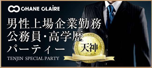 【天神の婚活パーティー・お見合いパーティー】シャンクレール主催 2016年6月28日
