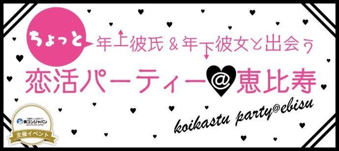 【恵比寿の恋活パーティー】街コンジャパン主催 2016年6月11日