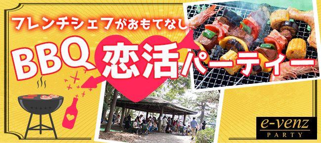 【品川の恋活パーティー】e-venz(イベンツ)主催 2016年6月4日