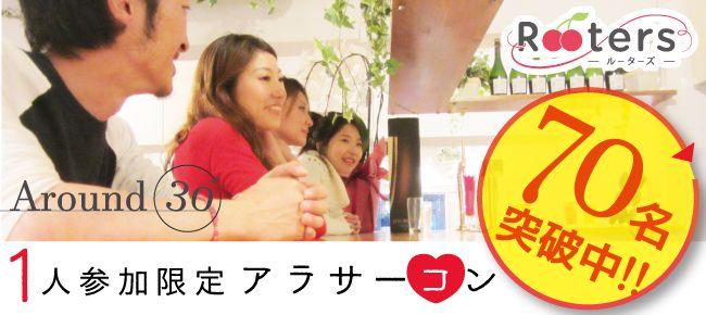 【赤坂の恋活パーティー】株式会社Rooters主催 2016年7月1日