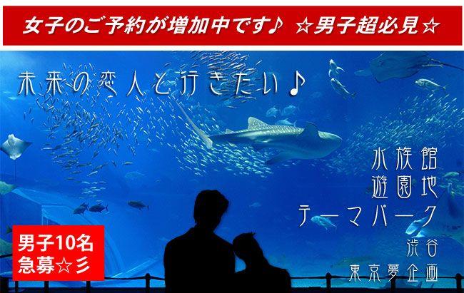 【渋谷の恋活パーティー】東京夢企画主催 2016年6月19日