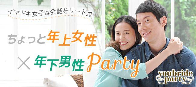 【渋谷の婚活パーティー・お見合いパーティー】ユーコ主催 2016年6月16日