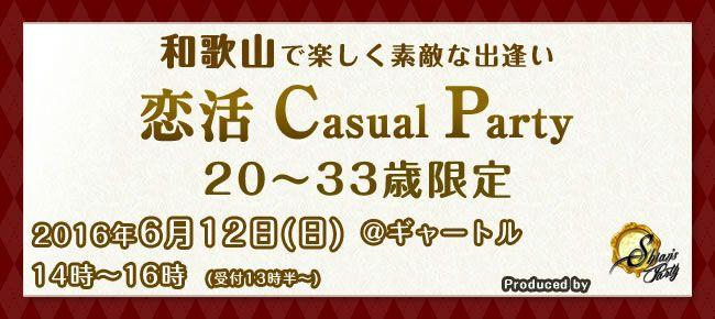 【和歌山県その他の恋活パーティー】SHIAN'S PARTY主催 2016年6月12日