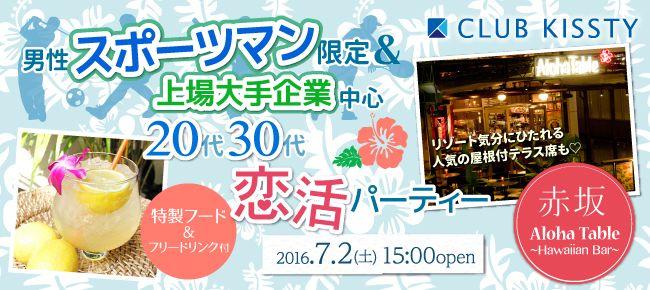 【赤坂の恋活パーティー】クラブキスティ―主催 2016年7月2日