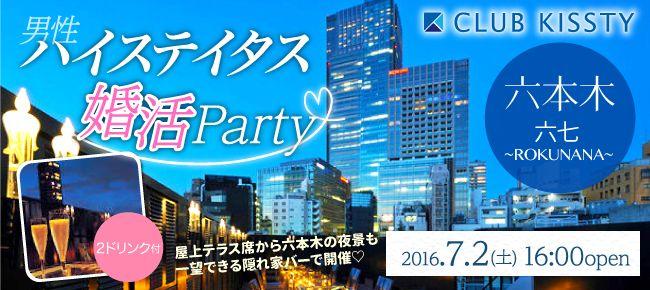 【六本木の婚活パーティー・お見合いパーティー】クラブキスティ―主催 2016年7月2日