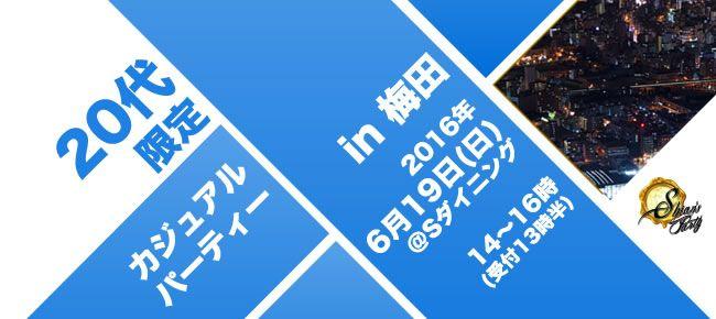 【梅田の恋活パーティー】SHIAN'S PARTY主催 2016年6月19日