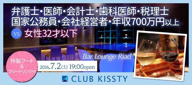 【東京都その他の恋活パーティー】クラブキスティ―主催 2016年7月2日