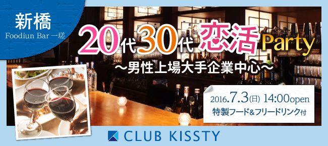 【東京都その他の恋活パーティー】クラブキスティ―主催 2016年7月3日