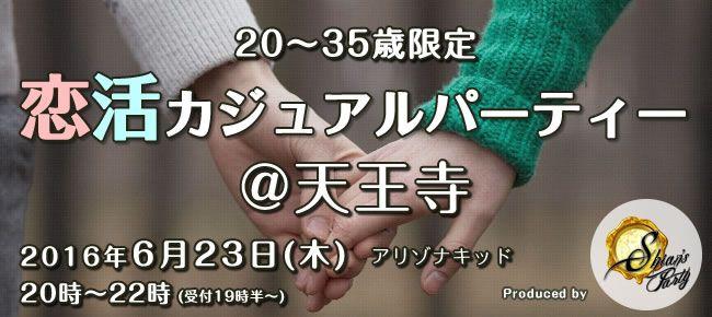 【天王寺の恋活パーティー】SHIAN'S PARTY主催 2016年6月23日