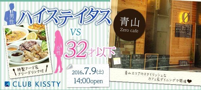 【渋谷の恋活パーティー】クラブキスティ―主催 2016年7月9日