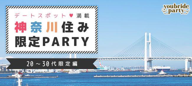 【横浜市内その他の婚活パーティー・お見合いパーティー】ユーコ主催 2016年6月26日