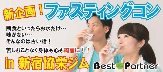 【新宿のプチ街コン】ベストパートナー主催 2016年6月26日