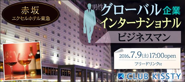 【赤坂の婚活パーティー・お見合いパーティー】クラブキスティ―主催 2016年7月9日