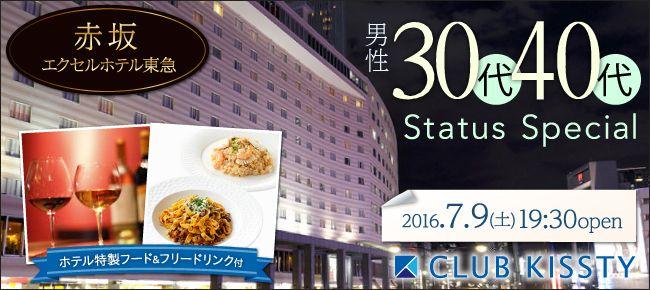 【赤坂の恋活パーティー】クラブキスティ―主催 2016年7月9日