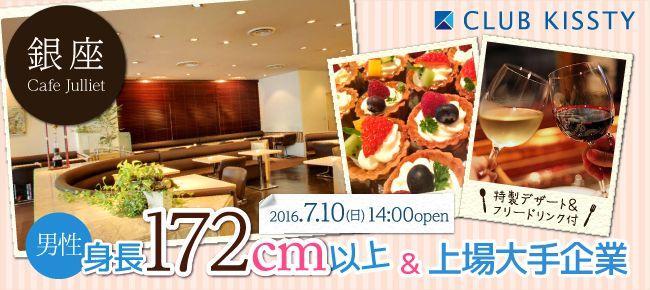【銀座の恋活パーティー】クラブキスティ―主催 2016年7月10日