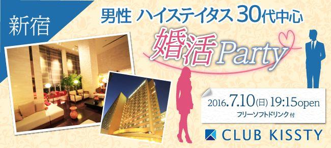 【新宿の婚活パーティー・お見合いパーティー】クラブキスティ―主催 2016年7月10日