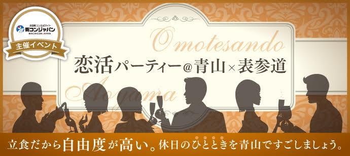 【青山の恋活パーティー】街コンジャパン主催 2016年6月5日