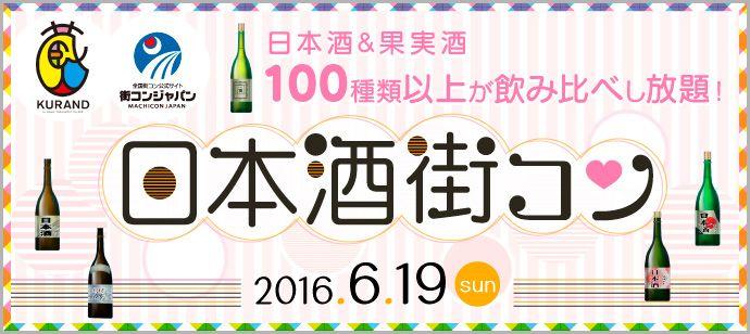 【新宿の恋活パーティー】街コンジャパン主催 2016年6月19日