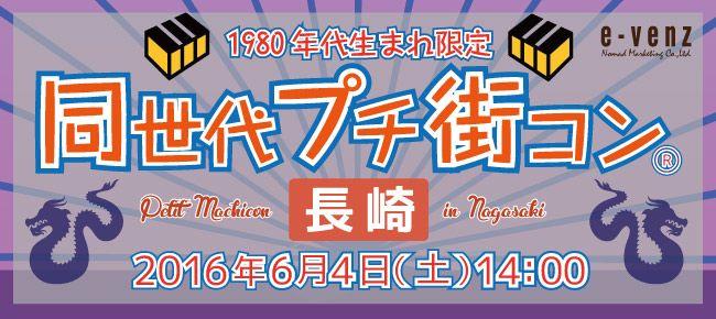 【長崎のプチ街コン】e-venz(イベンツ)主催 2016年6月4日