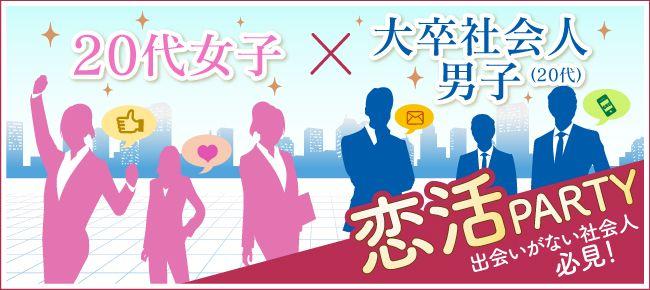 【池袋の恋活パーティー】happysmileparty主催 2016年6月29日