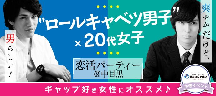 【中目黒の恋活パーティー】街コンジャパン主催 2016年6月3日
