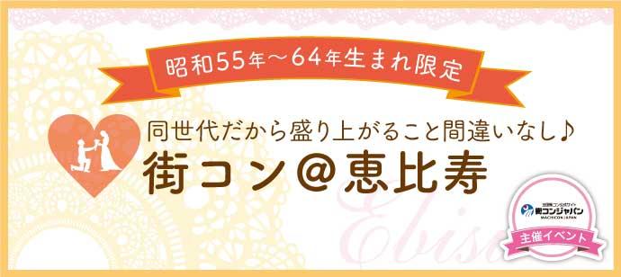 【恵比寿の街コン】街コンジャパン主催 2016年6月4日