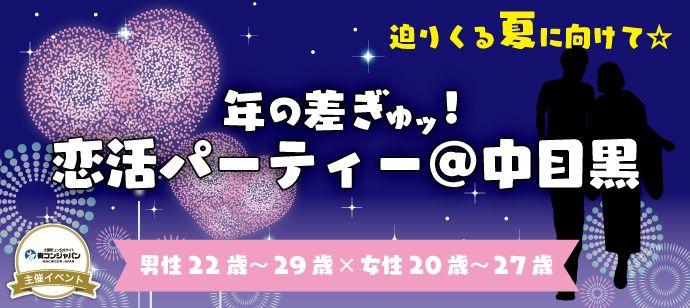 【中目黒の恋活パーティー】街コンジャパン主催 2016年6月4日
