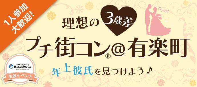 【有楽町のプチ街コン】街コンジャパン主催 2016年6月4日