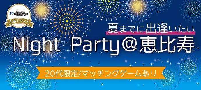 【恵比寿の恋活パーティー】街コンジャパン主催 2016年6月9日