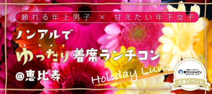 【恵比寿のプチ街コン】街コンジャパン主催 2016年6月5日