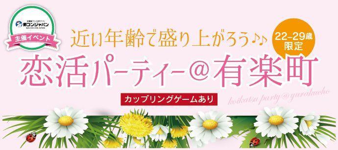 【有楽町の恋活パーティー】街コンジャパン主催 2016年6月18日