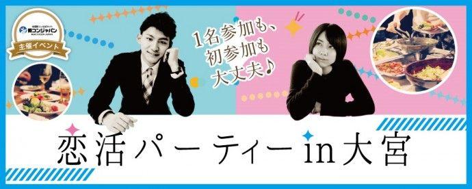 【大宮の恋活パーティー】街コンジャパン主催 2016年6月15日