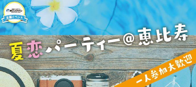 【恵比寿の恋活パーティー】街コンジャパン主催 2016年6月4日