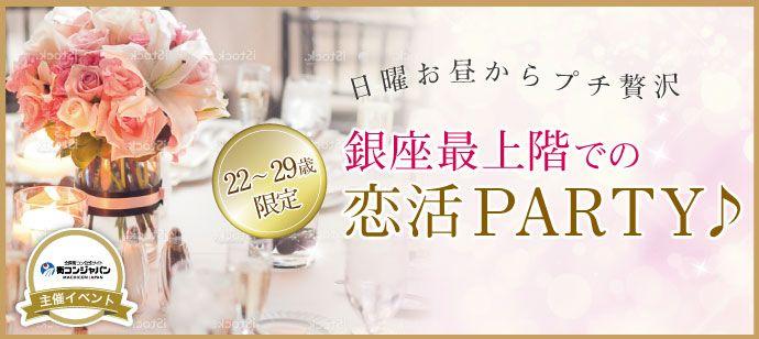 【銀座の恋活パーティー】街コンジャパン主催 2016年6月19日