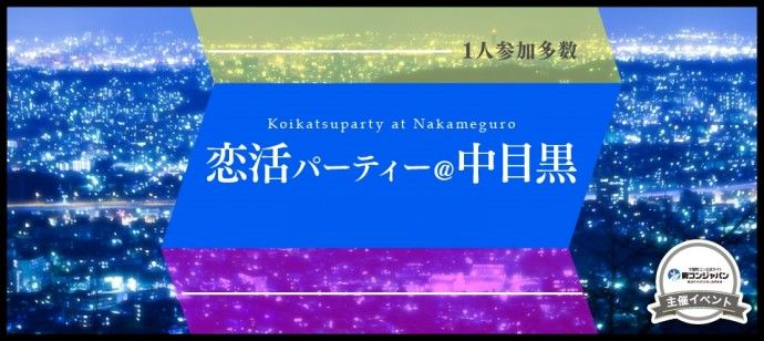 【中目黒の恋活パーティー】街コンジャパン主催 2016年6月24日