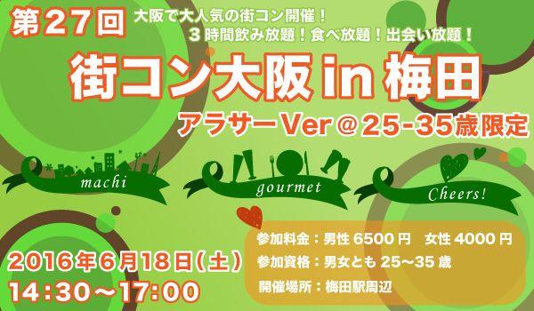 【梅田の街コン】西岡 和輝主催 2016年6月18日