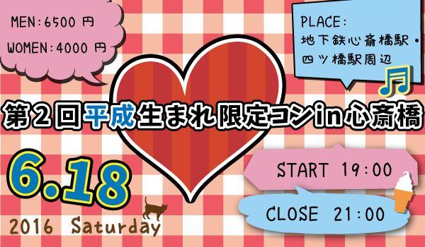 【心斎橋のプチ街コン】西岡 和輝主催 2016年6月18日