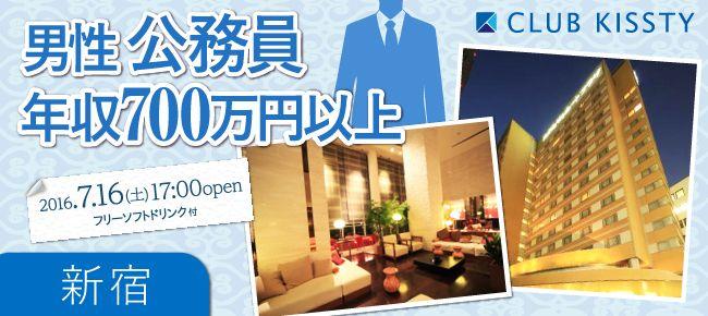 【新宿の婚活パーティー・お見合いパーティー】クラブキスティ―主催 2016年7月16日