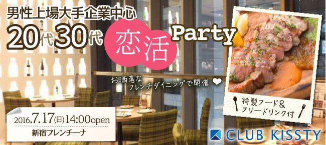 【新宿の恋活パーティー】クラブキスティ―主催 2016年7月17日