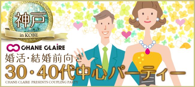 【神戸市内その他の婚活パーティー・お見合いパーティー】シャンクレール主催 2016年6月5日