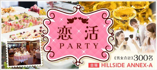 【代官山の恋活パーティー】happysmileparty主催 2016年6月11日