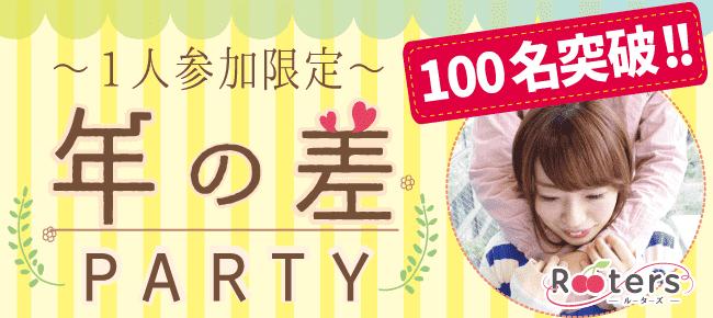 【赤坂の恋活パーティー】Rooters主催 2016年7月8日