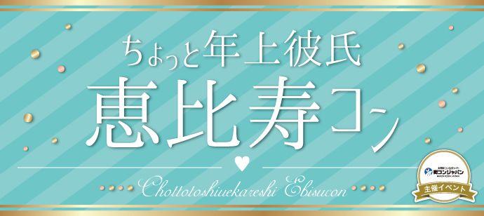 【恵比寿の街コン】街コンジャパン主催 2016年6月18日