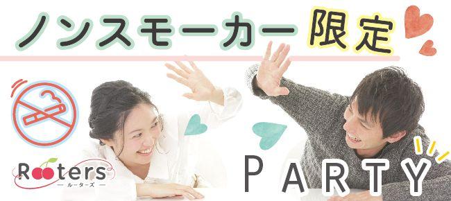 【青山の婚活パーティー・お見合いパーティー】Rooters主催 2016年7月10日