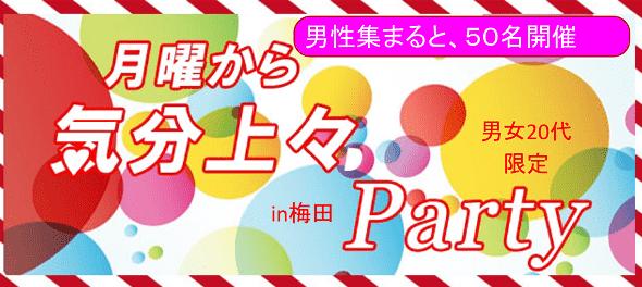 【梅田の恋活パーティー】株式会社アズネット主催 2016年6月20日