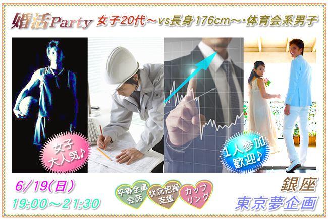 【銀座の婚活パーティー・お見合いパーティー】東京夢企画主催 2016年6月19日