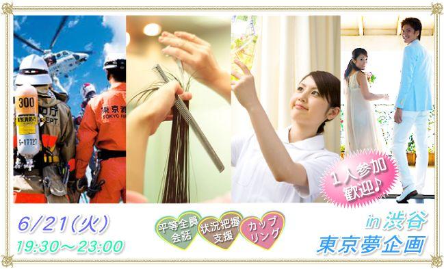 【渋谷のプチ街コン】東京夢企画主催 2016年6月21日